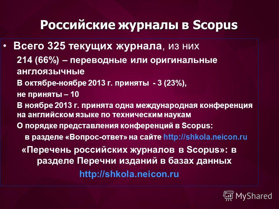Российские журналы в Scopus Всего 325 текущих журнала, из них 214 (66%) – переводные или оригинальные англоязычные В октябре-ноябре 2013 г. приняты - 3 (23%), не приняты – 10 В ноябре 2013 г. принята одна международная конференция на английском языке