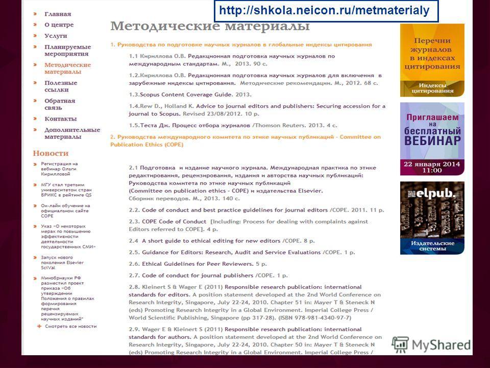 http://shkola.neicon.ru/metmaterialy