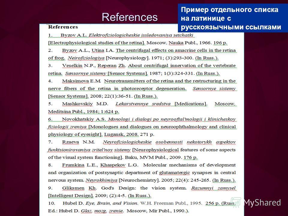 References Пример отдельного списка на латинице с русскоязычными ссылками