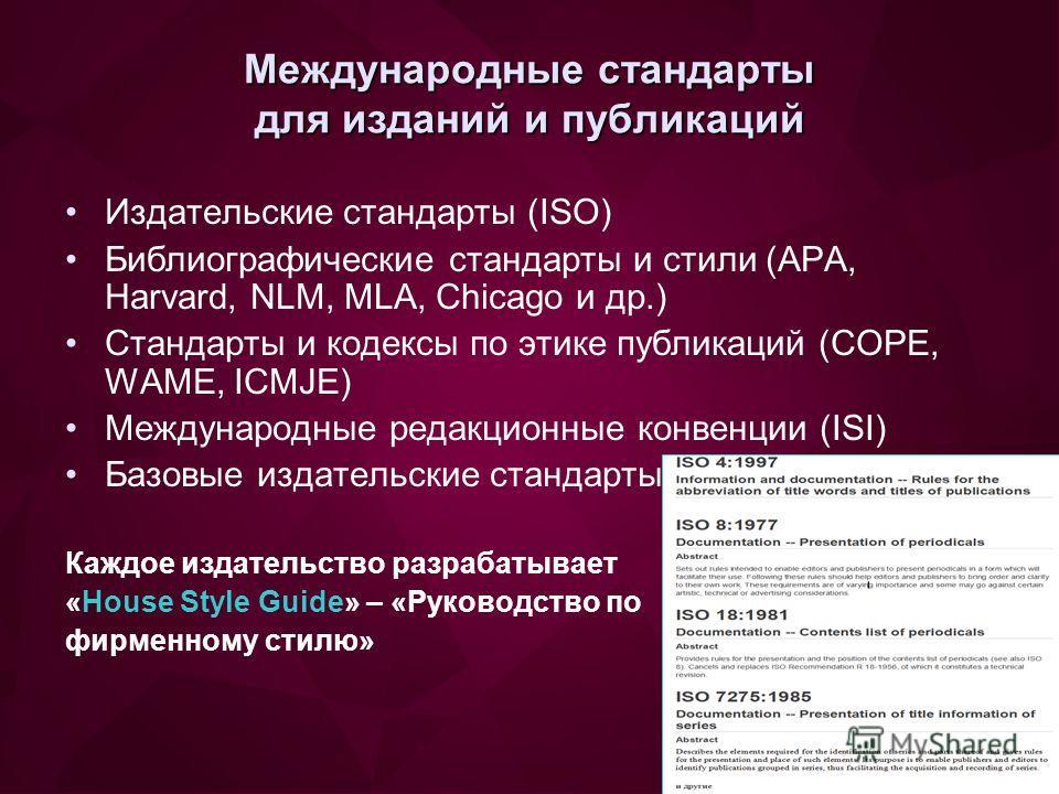Международные стандарты для изданий и публикаций Издательские стандарты (ISO) Библиографические стандарты и стили (APA, Harvard, NLM, MLA, Chicago и др.) Стандарты и кодексы по этике публикаций (COPE, WAME, IСMJE) Международные редакционные конвенции