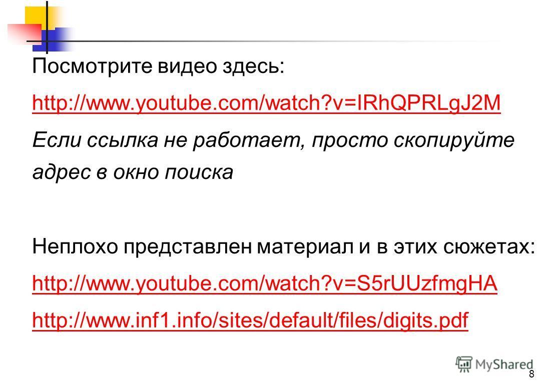 Посмотрите видео здесь: http://www.youtube.com/watch?v=IRhQPRLgJ2M Если ссылка не работает, просто скопируйте адрес в окно поиска Неплохо представлен материал и в этих сюжетах: http://www.youtube.com/watch?v=S5rUUzfmgHA http://www.inf1.info/sites/def