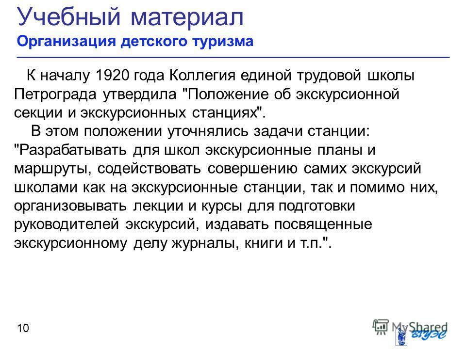 Учебный материал Организация детского туризма 10 К началу 1920 года Коллегия единой трудовой школы Петрограда утвердила
