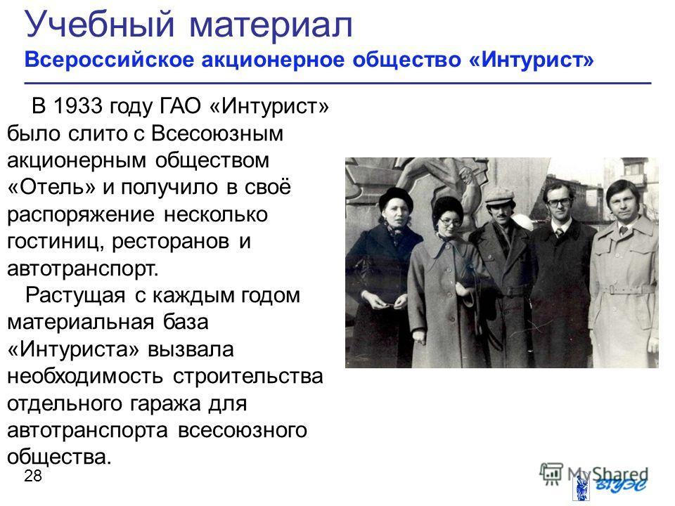 Учебный материал Всероссийское акционерное общество «Интурист» 28 В 1933 году ГАО «Интурист» было слито с Всесоюзным акционерным обществом «Отель» и получило в своё распоряжение несколько гостиниц, ресторанов и автотранспорт. Растущая с каждым годом