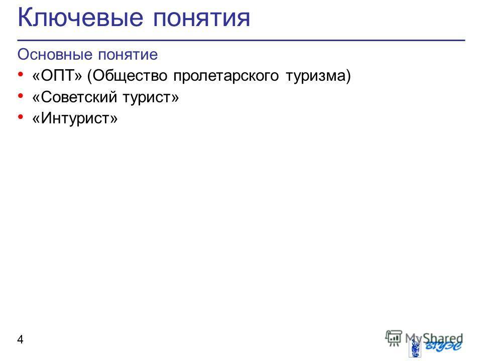 Ключевые понятия 4 Основные понятие «ОПТ» (Общество пролетарского туризма) «Советский турист» «Интурист»