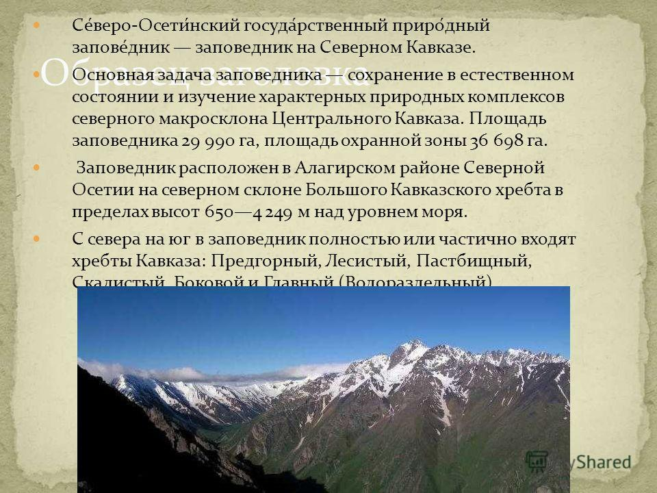 Образец заголовка Се́веро-Осети́нский госуда́рственный приро́дный запове́дник заповедник на Северном Кавказе. Основная задача заповедника сохранение в естественном состоянии и изучение характерных природных комплексов северного макросклона Центрально