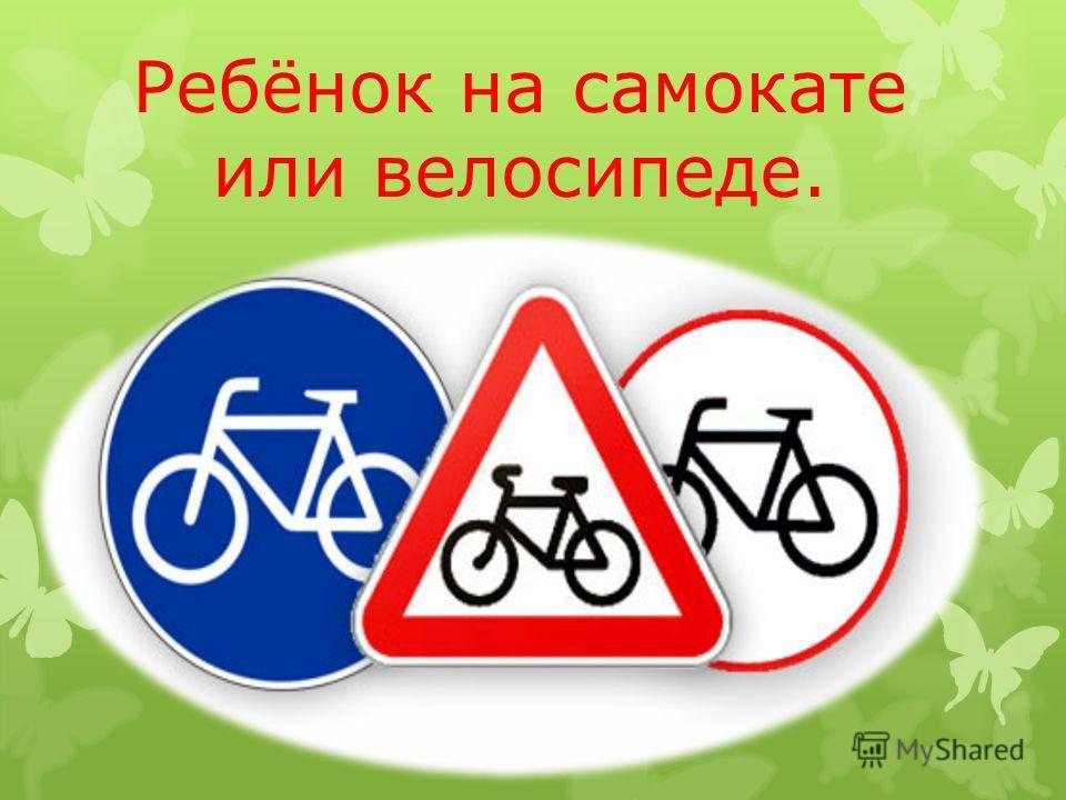 Ребёнок на самокате или велосипеде.
