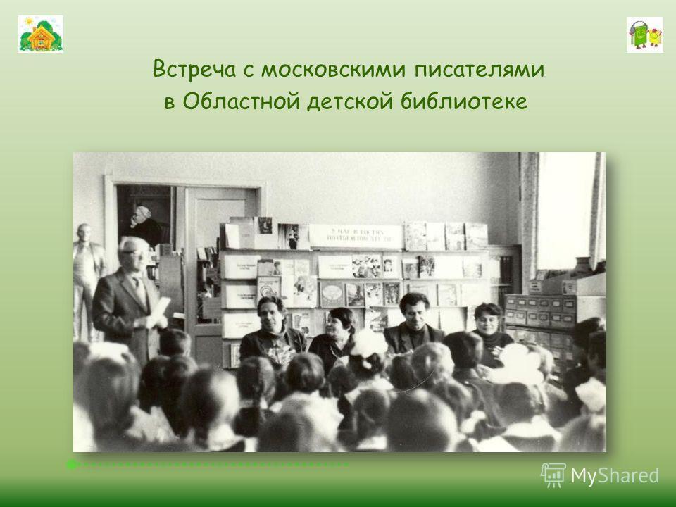 Встреча с московскими писателями в Областной детской библиотеке