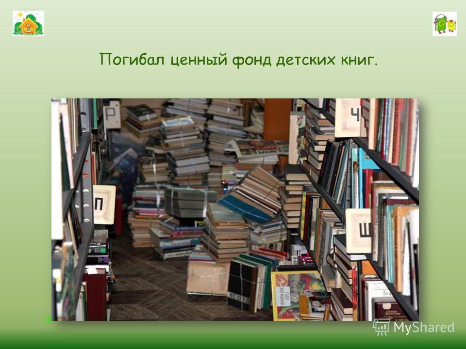 Погибал ценный фонд детских книг.