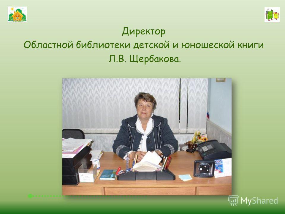 Директор Областной библиотеки детской и юношеской книги Л.В. Щербакова.