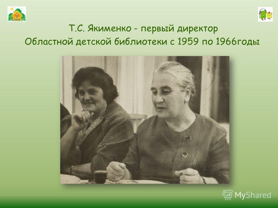 Т.С. Якименко - первый директор Областной детской библиотеки с 1959 по 1966годы