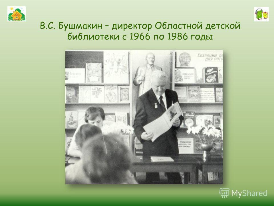 В.С. Бушмакин – директор Областной детской библиотеки с 1966 по 1986 годы