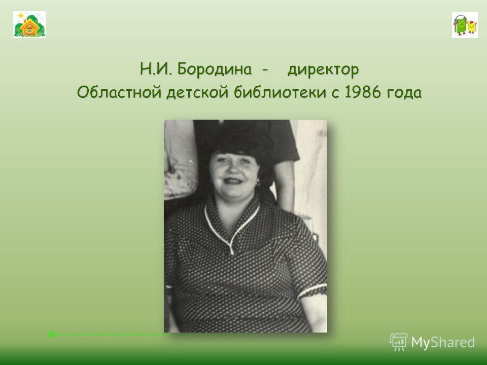 Н.И. Бородина - директор Областной детской библиотеки с 1986 года