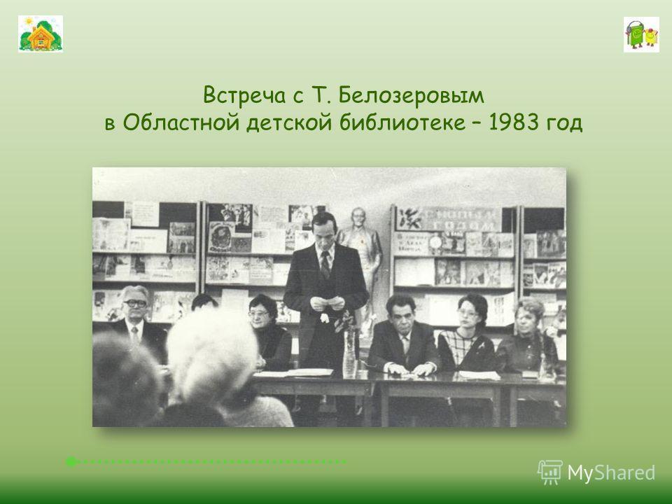 Встреча с Т. Белозеровым в Областной детской библиотеке – 1983 год