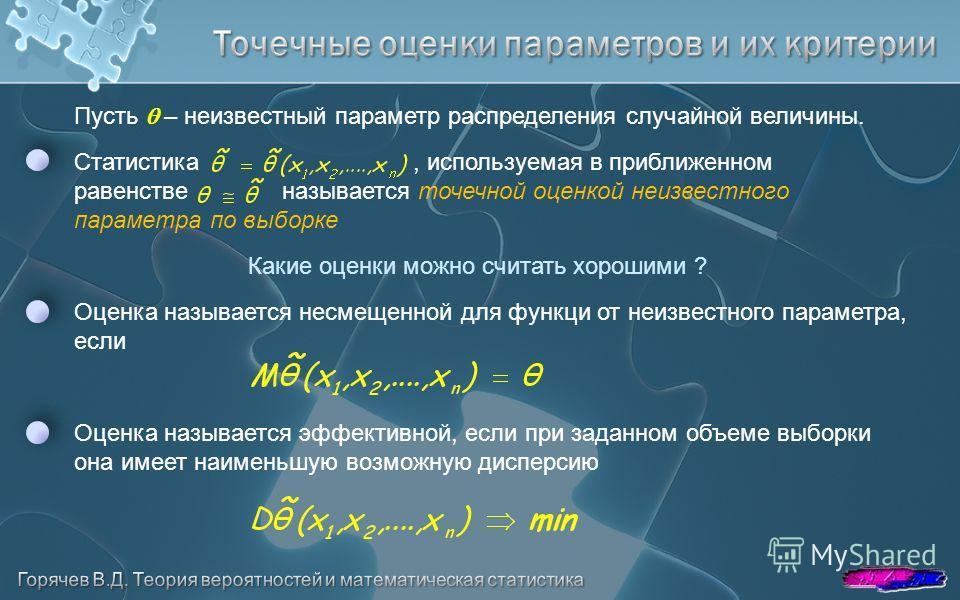 Оценка называется несмещенной для функци от неизвестного параметра, если Пусть – неизвестный параметр распределения случайной величины. Какие оценки можно считать хорошими ? Оценка называется эффективной, если при заданном объеме выборки она имеет на
