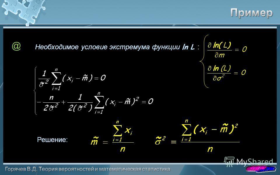 @ Необходимое условие экстремума функции ln L : Решение: