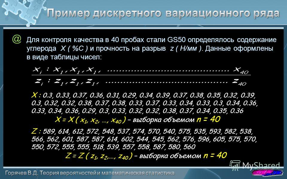 @ Для контроля качества в 40 пробах стали GS50 определялось содержание углерода X ( %С ) и прочность на разрыв z ( Н/мм ). Данные оформлены в виде таблицы чисел: X : 0.3, 0.33, 0.37, 0.36, 0.31, 0.29, 0.34, 0.39, 0.37, 0.38, 0.35, 0.32, 0.39, 0.3, 0.
