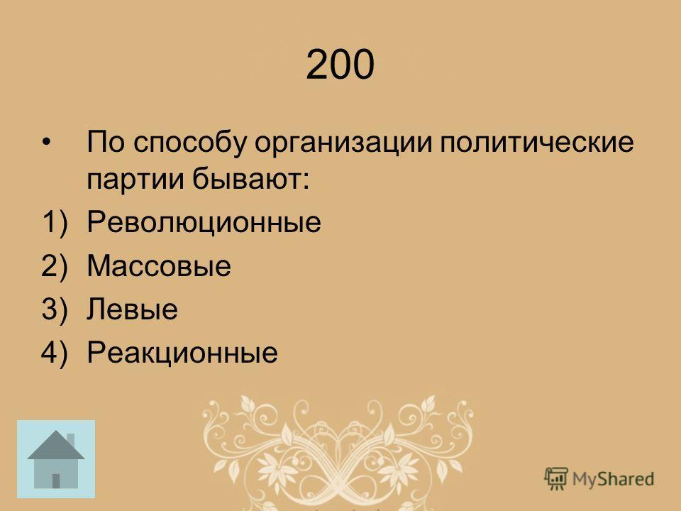 200 По способу организации политические партии бывают: 1)Революционные 2)Массовые 3)Левые 4)Реакционные