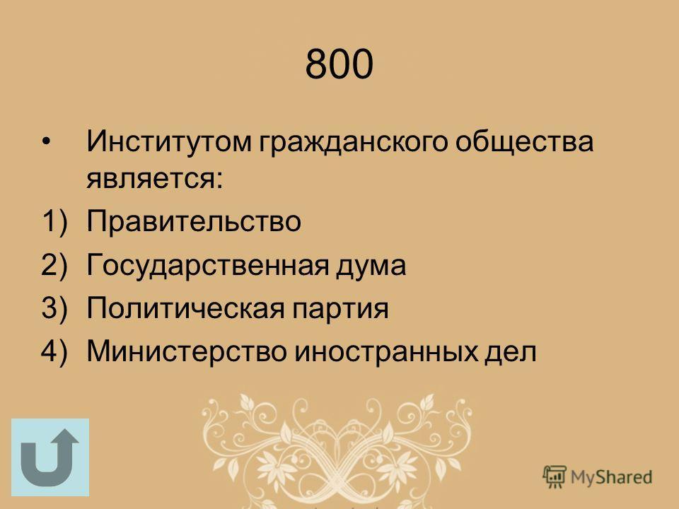 800 Институтом гражданского общества является: 1)Правительство 2)Государственная дума 3)Политическая партия 4)Министерство иностранных дел