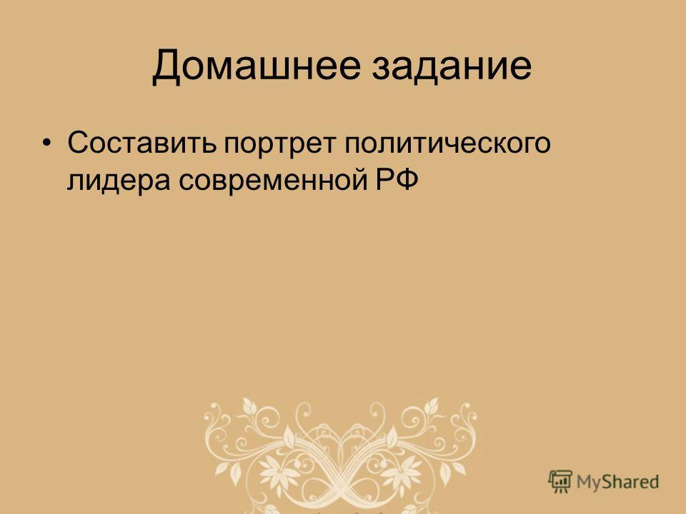 Домашнее задание Составить портрет политического лидера современной РФ