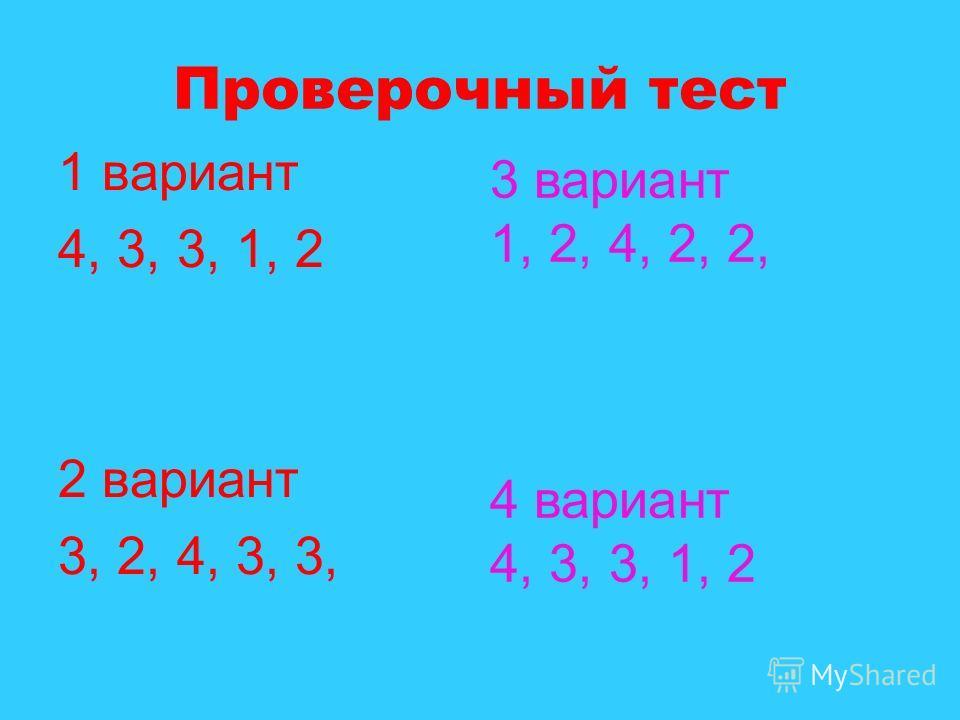 Проверочный тест 1 вариант 4, 3, 3, 1, 2 2 вариант 3, 2, 4, 3, 3, 3 вариант 1, 2, 4, 2, 2, 4 вариант 4, 3, 3, 1, 2