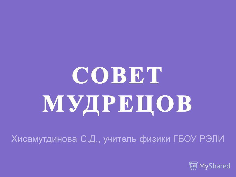 Хисамутдинова С.Д., учитель физики ГБОУ РЭЛИ