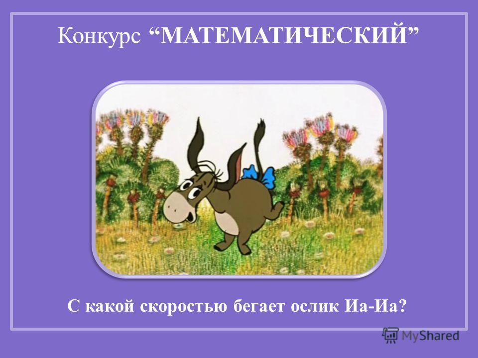 Конкурс МАТЕМАТИЧЕСКИЙ С какой скоростью бегает ослик Иа-Иа?