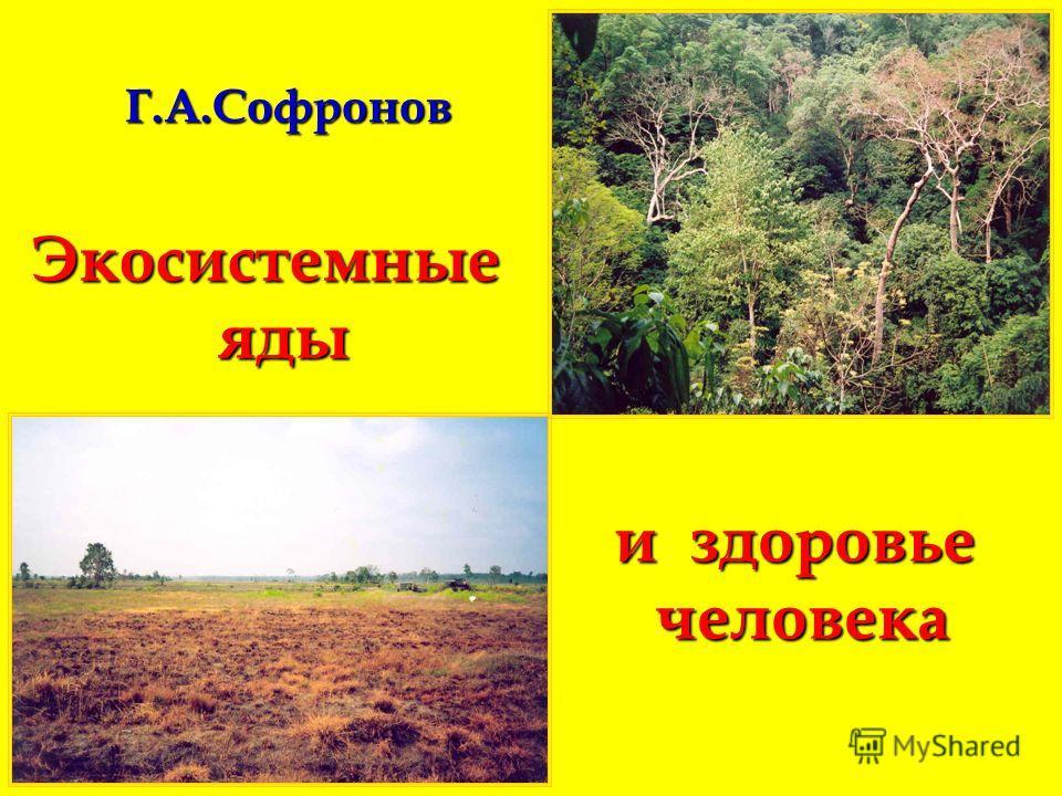 и здоровье человека Г.А.Софронов Экосистемныеяды