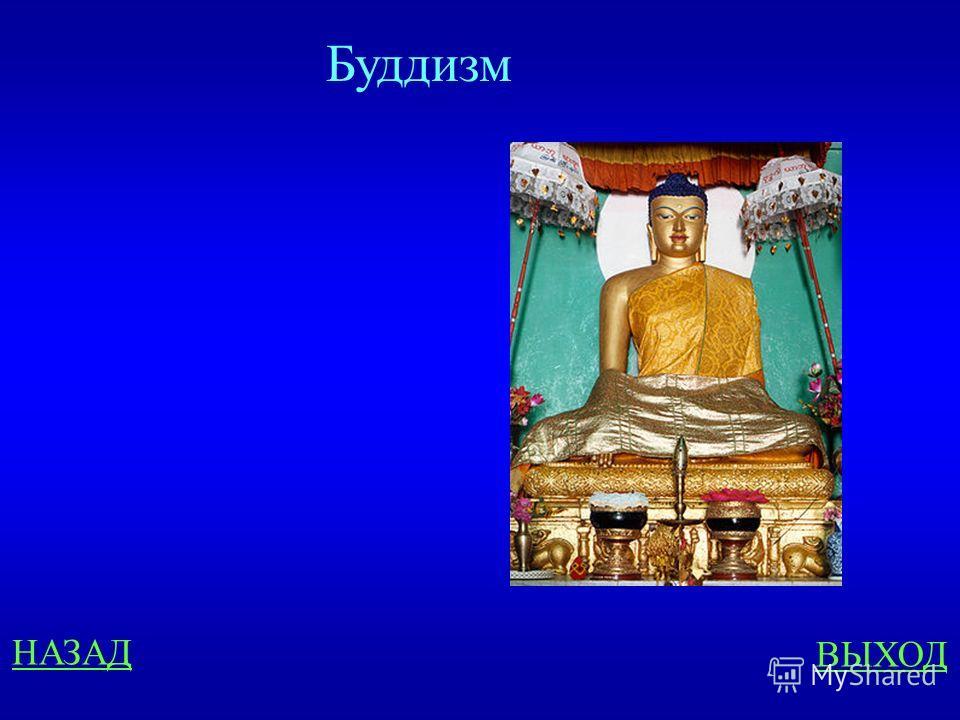 Религии 300 Религиозно-философское учение (дхарма) о духовном пробуждении (бодхи), возникшее около VI века до н. э. в Древней Индии. Основателем учения считается Сиддхартха Гаутама, впоследствии получивший имя Будда Шакьямуни. ответ