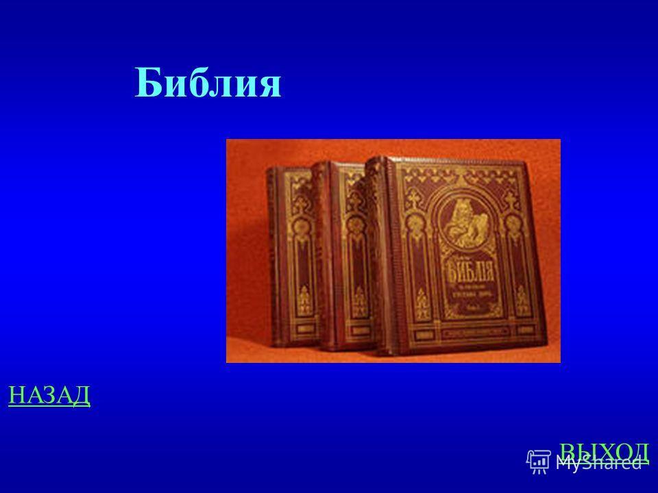 Священные книга 200 Священная книга, которая содержит собрание священных текстов христиан, состоящее из Ветхого и Нового Завета. ответ