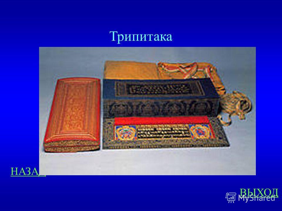 Священные книги 400 Свод буддийских священных текстов, означает « три корзины»? ответ
