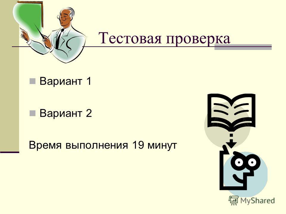 Тестовая проверка Вариант 1 Вариант 2 Время выполнения 19 минут