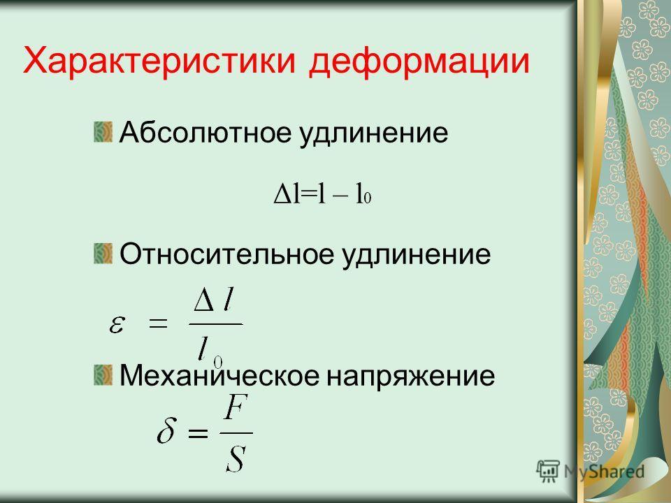 Характеристики деформации Абсолютное удлинение Δl=l – l 0 Относительное удлинение Механическое напряжение