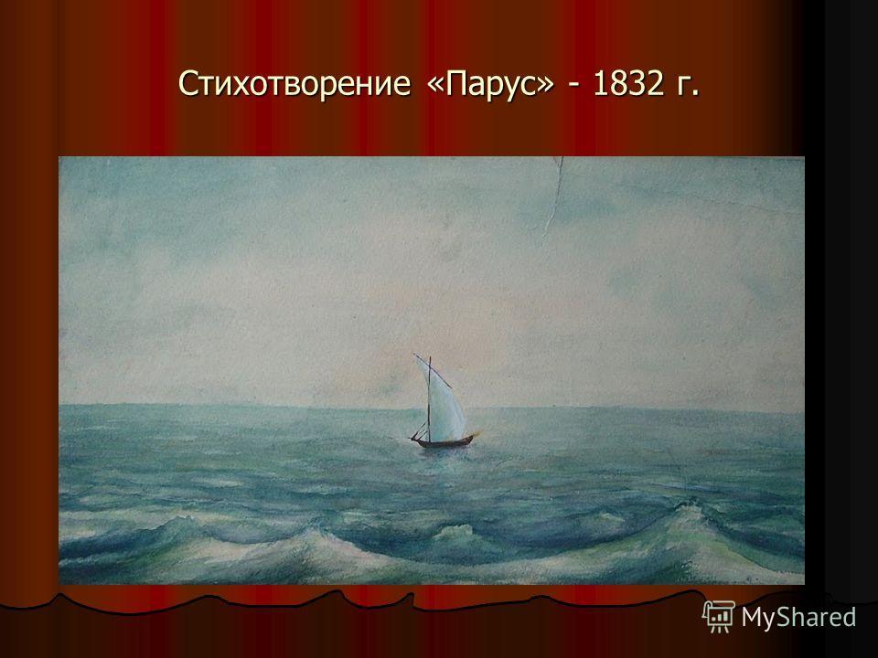 Стихотворение «Парус» - 1832 г.