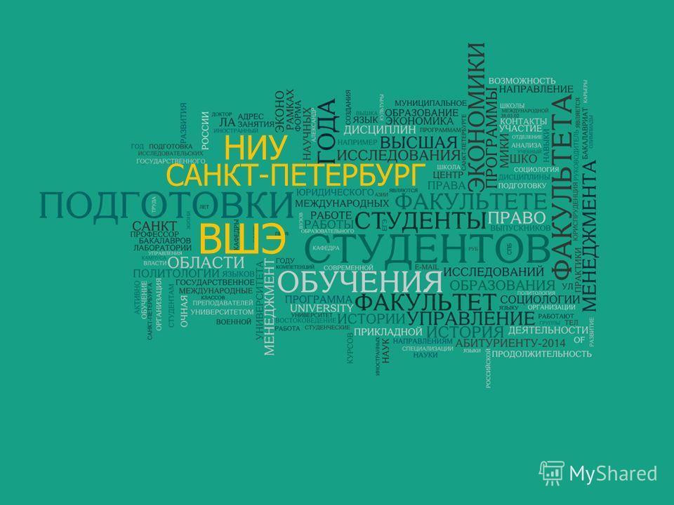 НИУ САНКТ-ПЕТЕРБУРГ ВШЭ
