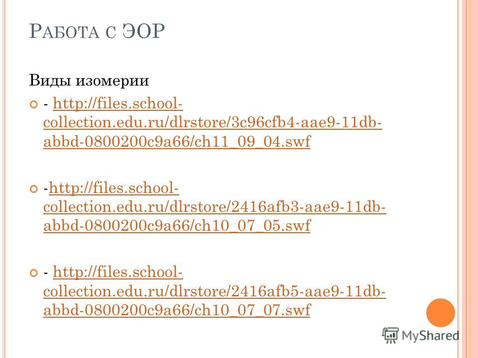 Р АБОТА С ЭОР Виды изомерии - http://files.school- collection.edu.ru/dlrstore/3c96cfb4-aae9-11db- abbd-0800200c9a66/ch11_09_04.swfhttp://files.school- collection.edu.ru/dlrstore/3c96cfb4-aae9-11db- abbd-0800200c9a66/ch11_09_04.swf -http://files.schoo