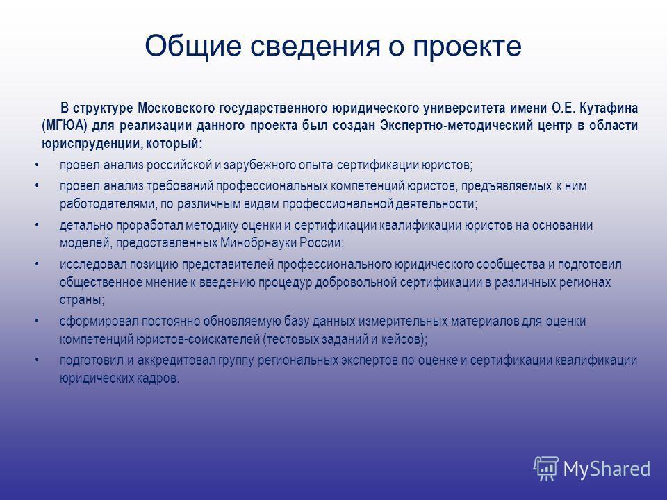 Общие сведения о проекте В структуре Московского государственного юридического университета имени О.Е. Кутафина (МГЮА) для реализации данного проекта был создан Экспертно-методический центр в области юриспруденции, который: провел анализ российской и