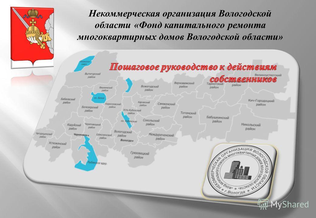 Некоммерческая организация Вологодской области «Фонд капитального ремонта многоквартирных домов Вологодской области»