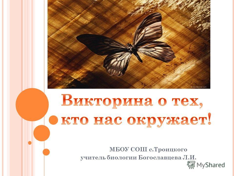 МБОУ СОШ с.Троицкого учитель биологии Богославцева Л.И.