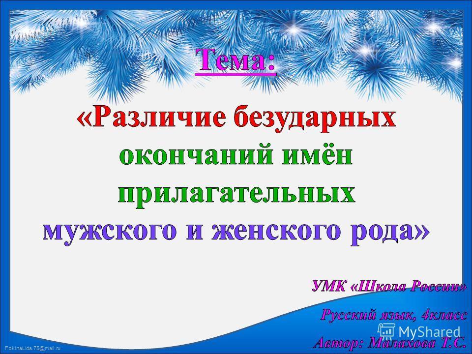 FokinaLida.75@mail.ru 1