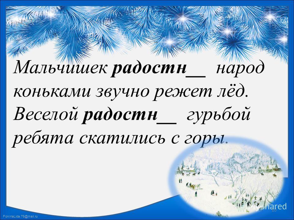 FokinaLida.75@mail.ru Мальчишек радостн__ народ коньками звучно режет лёд. Веселой радостн__ гурьбой ребята скатились с горы. 10