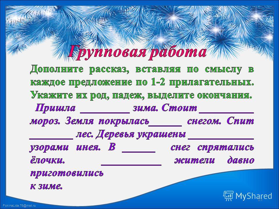 FokinaLida.75@mail.ru 13