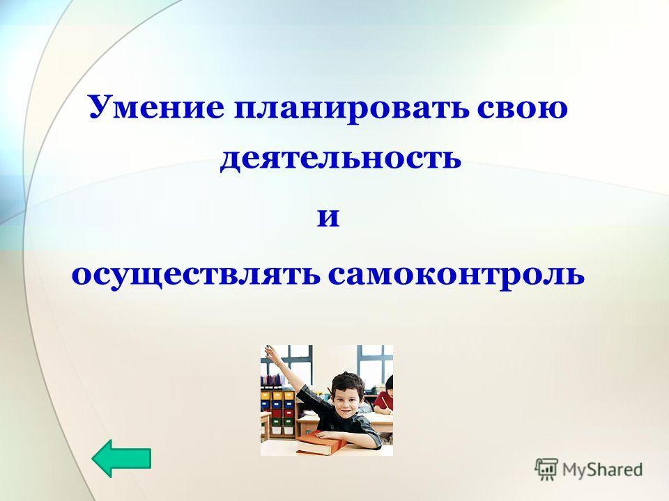 Умение планировать свою деятельность и осуществлять самоконтроль