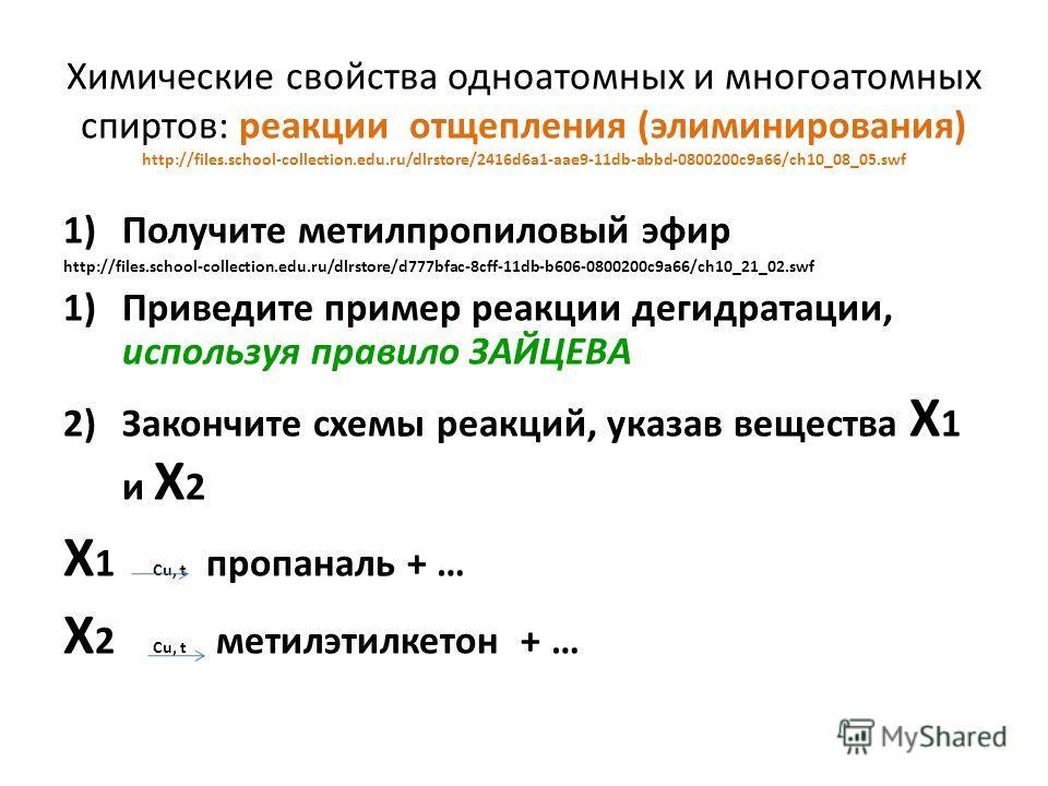 Химические свойства одноатомных и многоатомных спиртов: реакции отщепления (элиминирования) http://files.school-collection.edu.ru/dlrstore/2416d6a1-aae9-11db-abbd-0800200c9a66/ch10_08_05.swf 1)Получите метилпропиловый эфир http://files.school-collect