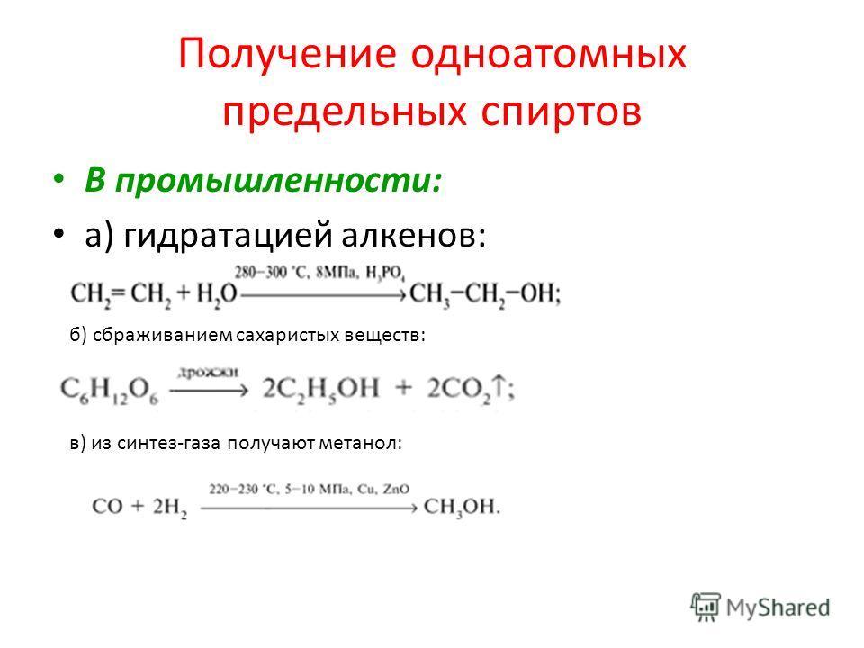 Получение одноатомных предельных спиртов В промышленности: а) гидратацией алкенов: б) сбраживанием сахаристых веществ: в) из синтез-газа получают метанол: