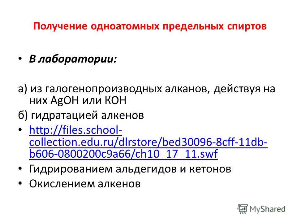 Получение одноатомных предельных спиртов В лаборатории: а) из галогенопроизводных алканов, действуя на них AgOH или КОН б) гидратацией алкенов http://files.school- collection.edu.ru/dlrstore/bed30096-8cff-11db- b606-0800200c9a66/ch10_17_11.swf http:/