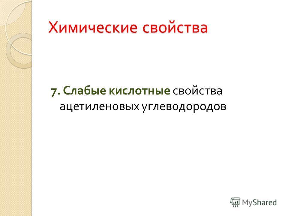 Химические свойства 7. Слабые кислотные свойства ацетиленовых углеводородов