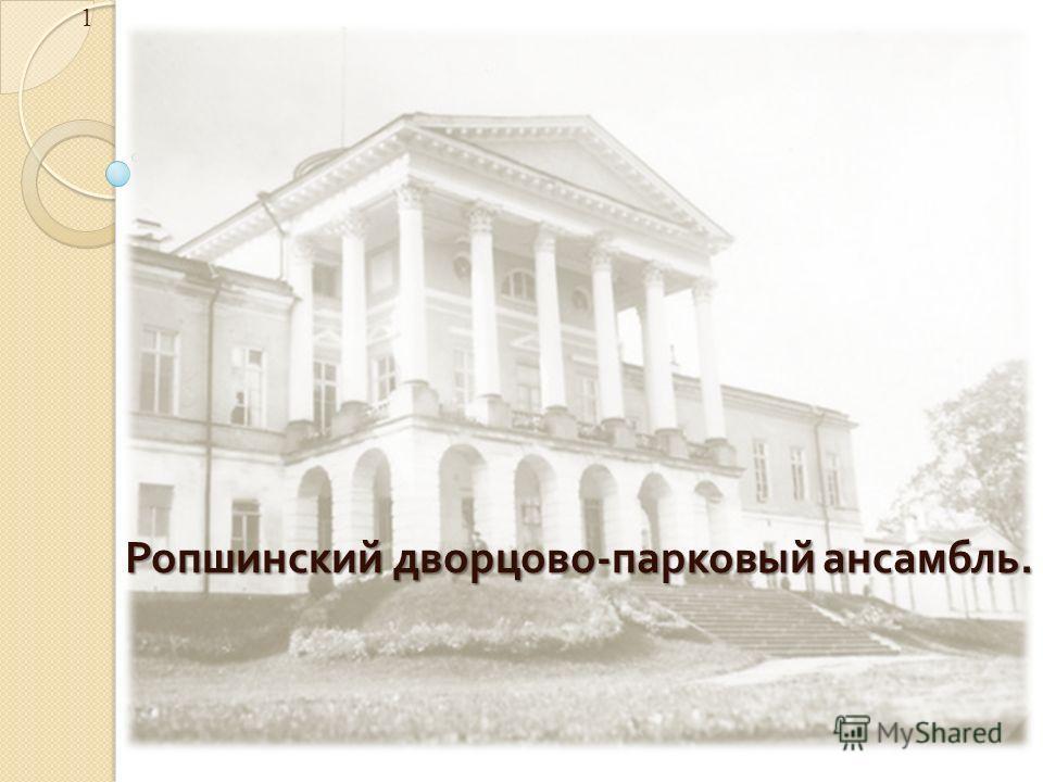Ропшинский дворцово - парковый ансамбль. 1