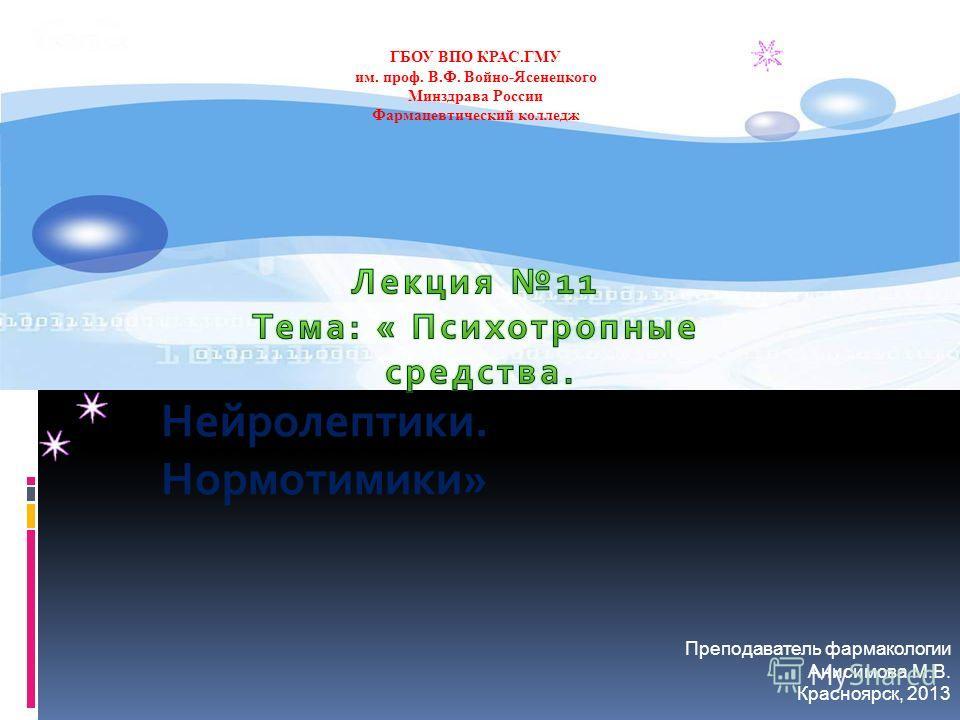 Нейролептики. Нормотимики» Преподаватель фармакологии Анисимова М.В. Красноярск, 2013