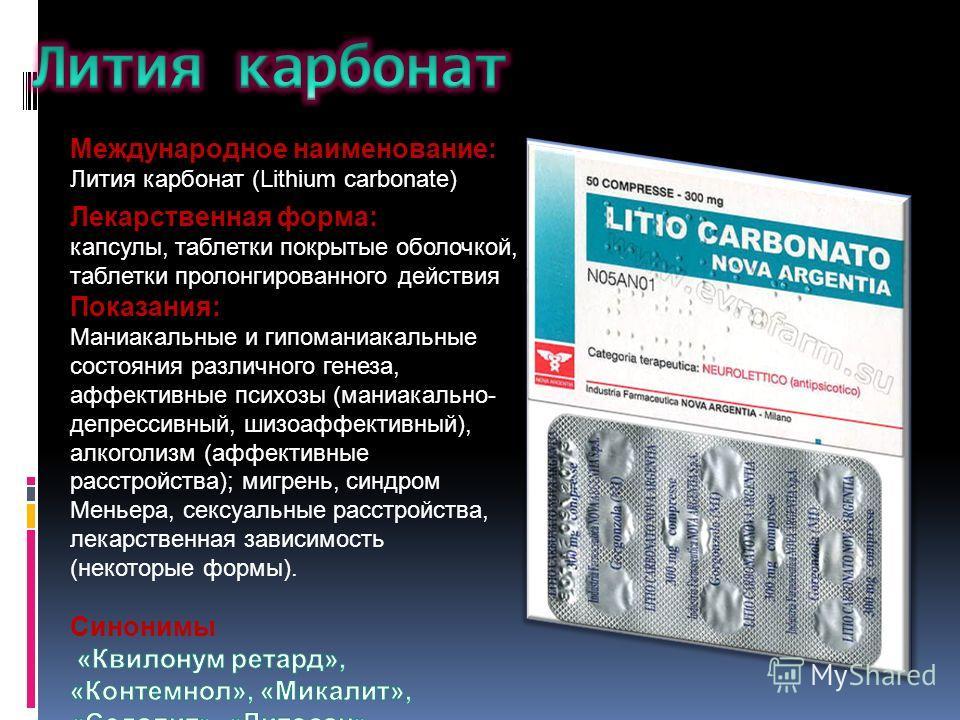 Международное наименование: Лития карбонат (Lithium carbonate) Лекарственная форма: капсулы, таблетки покрытые оболочкой, таблетки пролонгированного действия