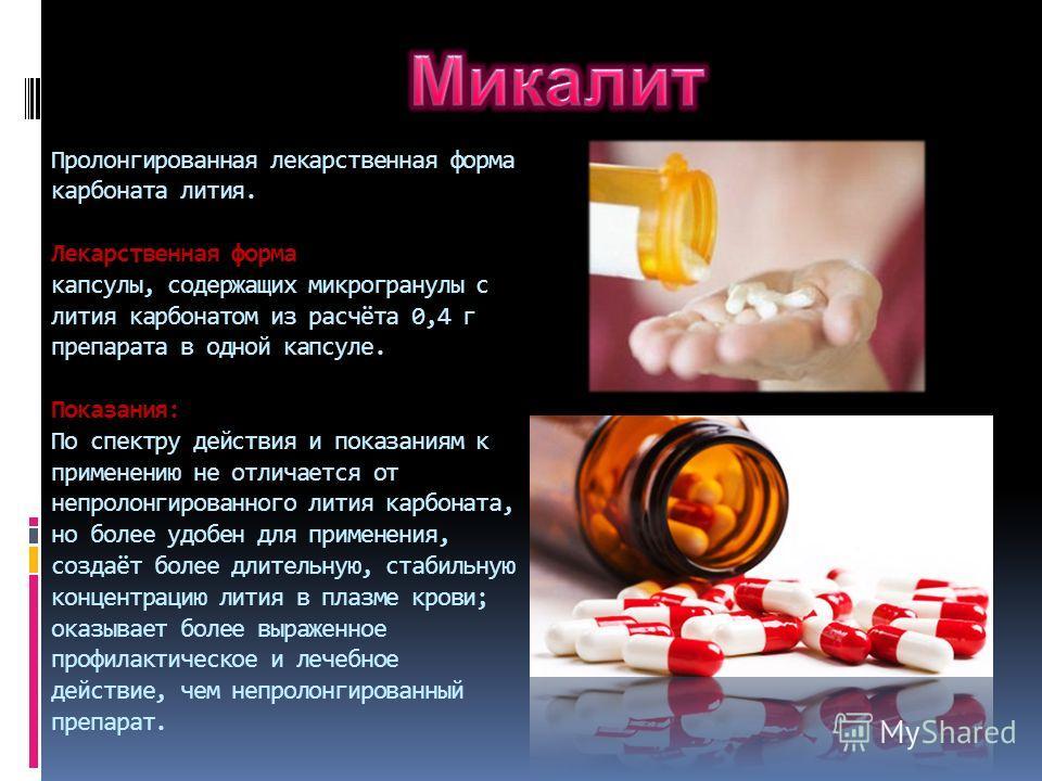 Пролонгированная лекарственная форма карбоната лития. Лекарственная форма капсулы, содержащих микрогранулы с лития карбонатом из расчёта 0,4 г препарата в одной капсуле. Показания: По спектру действия и показаниям к применению не отличается от непрол